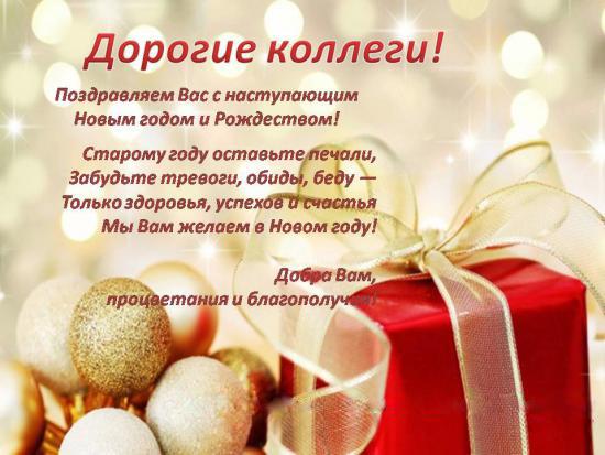 С рождеством поздравления организациям